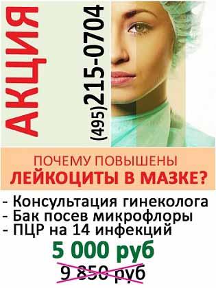 Акция на диагностику, если повышены  лейкоциты в мазке у женщин